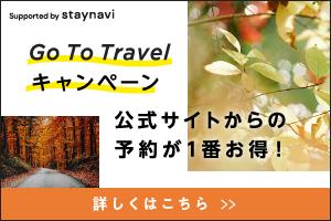 【STAYNAVI】GoToトラベルキャンペーン割引サイト